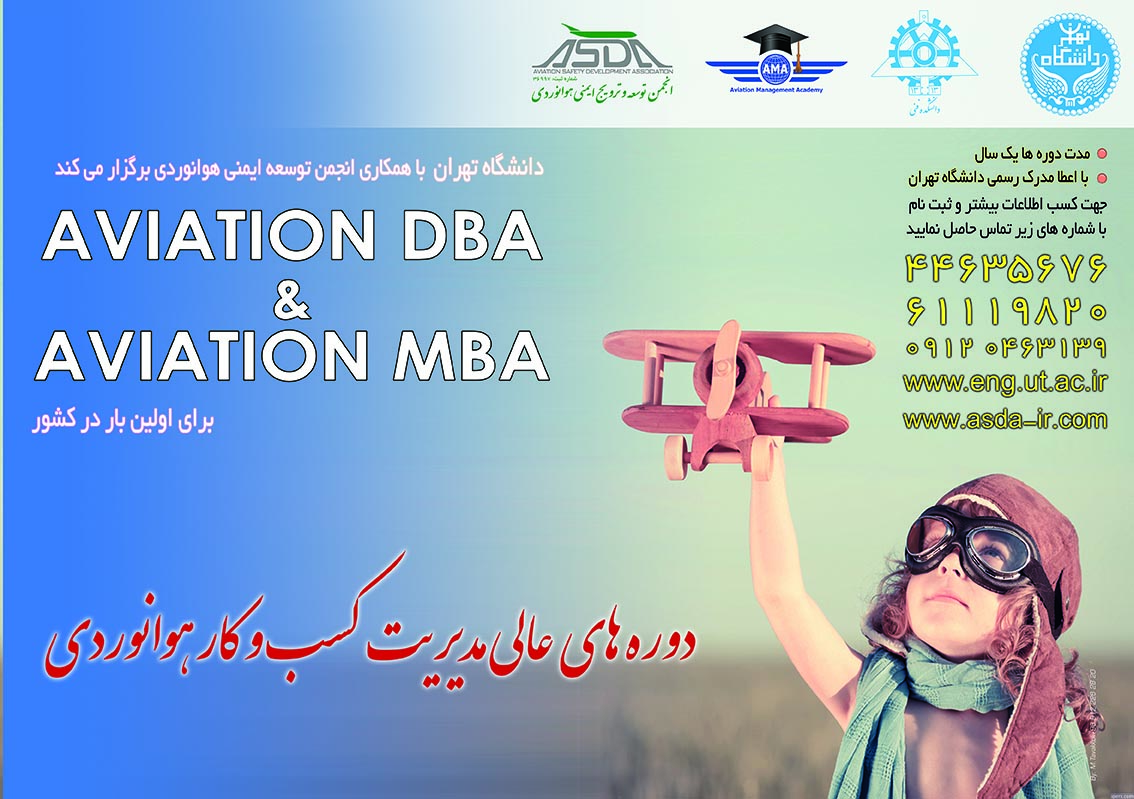 Aviation MBA Course ASDA WEB3