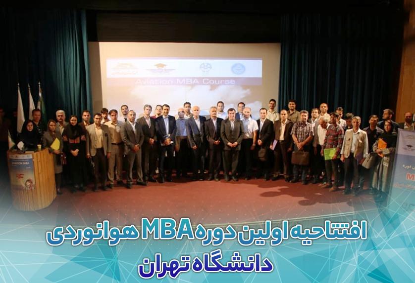 افتتاحیه اولین دوره MBA هوانوردی دانشگاه تهران