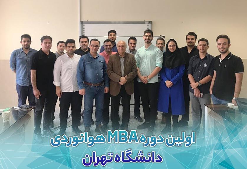 اولین دوره MBA هوانوردی  دانشگاه تهران